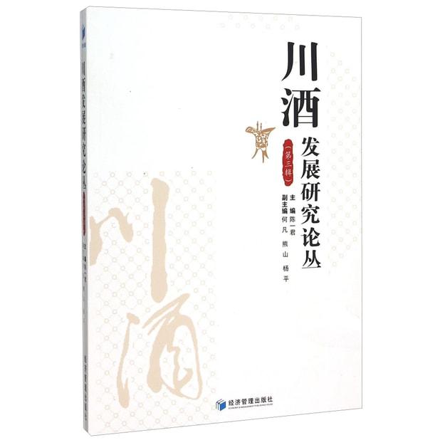商品详情 - 川酒发展研究论丛(第3辑) - image  0