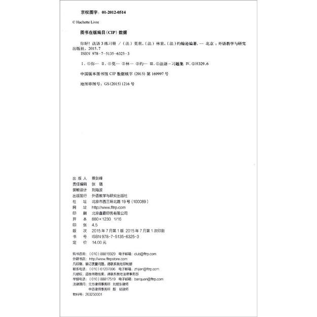 商品详情 - 你好!法语(3 练习册) - image  0