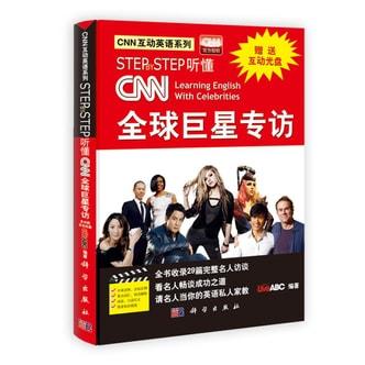 CNN全球巨星专访:名人教你说英语