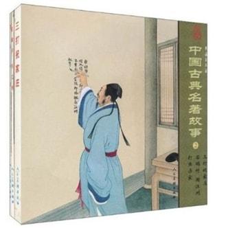 中国古典名著故事2 小人书