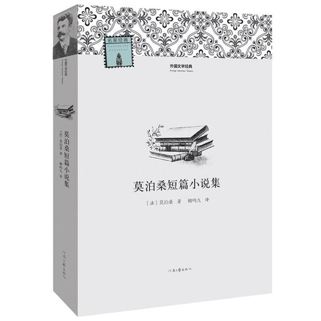 商品详情 - 外国文学经典:莫泊桑短篇小说集 - image  0