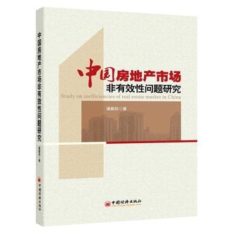中国房地产市场非有效性问题研究
