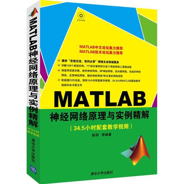 商品详情 - MATLAB神经网络原理与实例精解(附光盘) - image  0