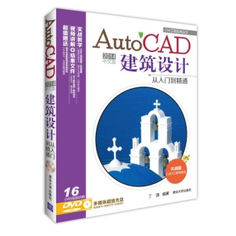 CAX工程应用丛书:AutoCAD 2014中文版建筑设计从入门到精通(附DVD光盘1张)
