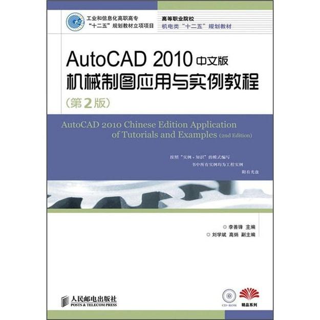 商品详情 - AutoCAD 2010中文版机械制图应用与实例教程(第2版)(附CD光盘1张) - image  0