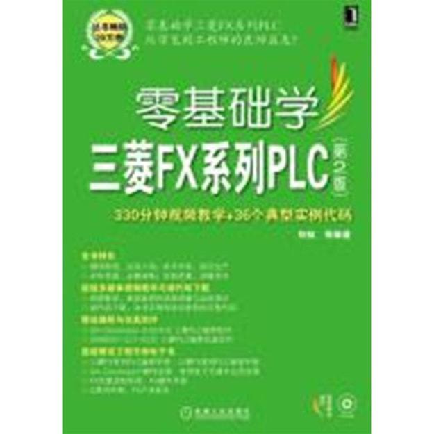 商品详情 - 零基础学三菱FX系列PLC(第2版) - image  0