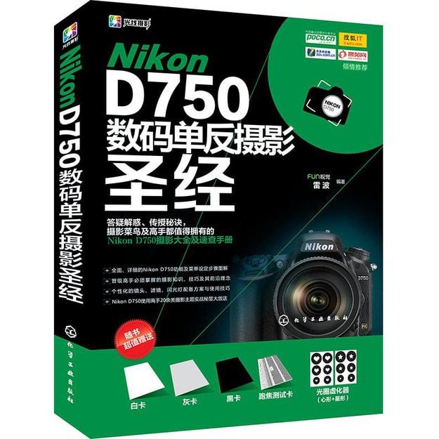 商品详情 - Nikon D750数码单反摄影圣经 - image  0
