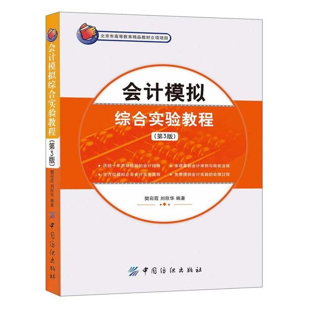 商品详情 - 会计模拟综合实验教程(第3版) - image  0