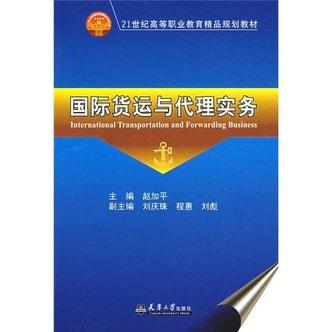 21世纪高等职业教育精品规划教材:国际货运与代理实务