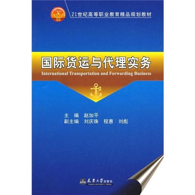 商品详情 - 21世纪高等职业教育精品规划教材:国际货运与代理实务 - image  0