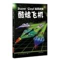 Super Cool炫彩折纸:酷炫飞机