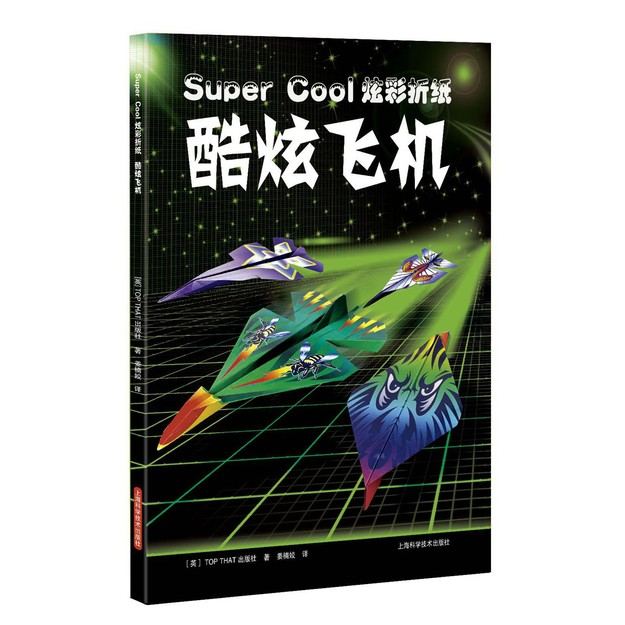 商品详情 - Super Cool炫彩折纸:酷炫飞机 - image  0