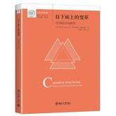 自下而上的变革 中国的市场化转型 IACMR组织与管理书系