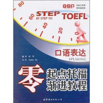 零起点托福渐进教程:口语表达(附MP3光盘1张)