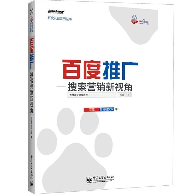 商品详情 - 百度推广 搜索营销新视角 - image  0