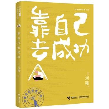 靠自己去成功/刘墉青春修炼手册