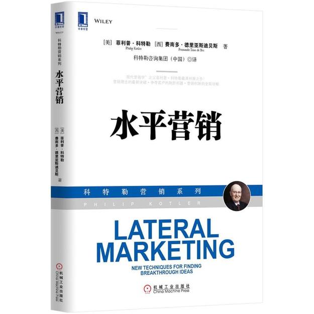 商品详情 - 科特勒营销系列:水平营销 - image  0