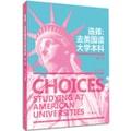 选择:去美国读大学本科(第二版)