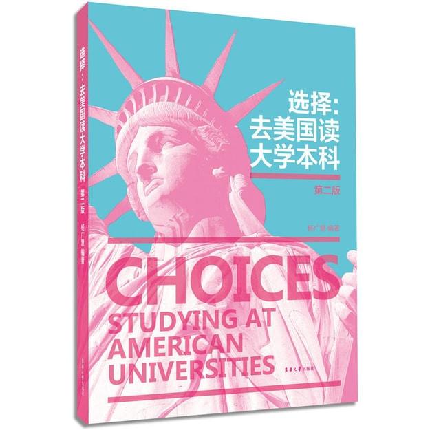 商品详情 - 选择:去美国读大学本科(第二版) - image  0