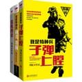 刘猛作品集:子弹上膛+利刃出鞘+危机四伏(套装共3册)