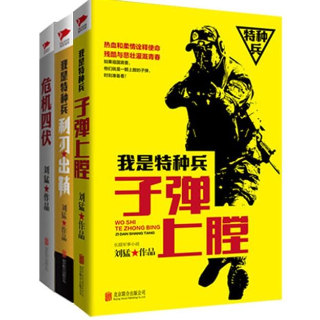 商品详情 - 刘猛作品集:子弹上膛+利刃出鞘+危机四伏(套装共3册) - image  0