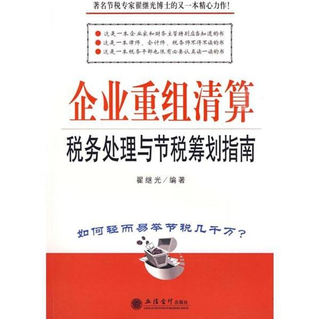 商品详情 - 企业重组清算税务处理与节税筹划指南 - image  0