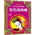 最美中国动画上海美影经典故事:金色的海螺