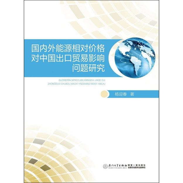 商品详情 - 国内外能源相对价格对中国出口贸易影响问题研究 - image  0