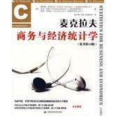 麦克拉夫商务与经济统计学(原书第10版)