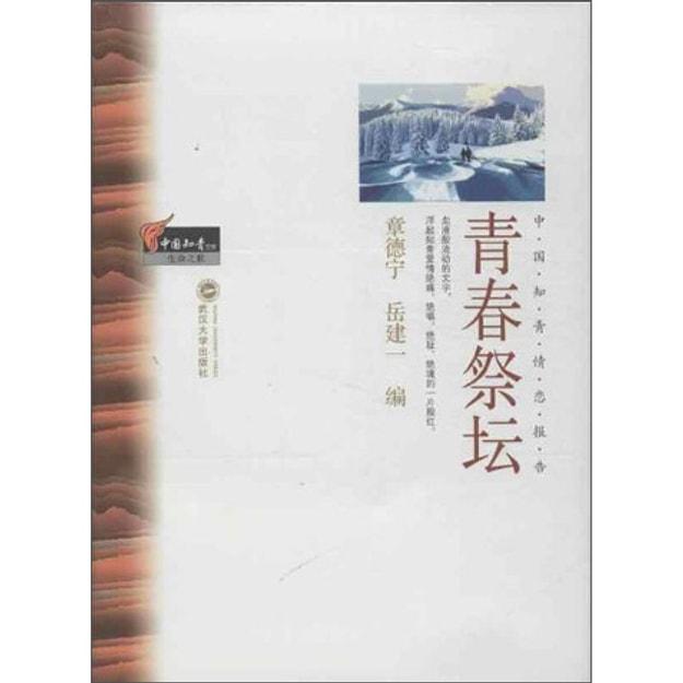 商品详情 - 中国知青文库:青春祭坛 - image  0