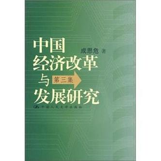 中国经济改革与发展研究(第3集)