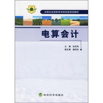 全国农业高职高专财经类规划教材:电算会计