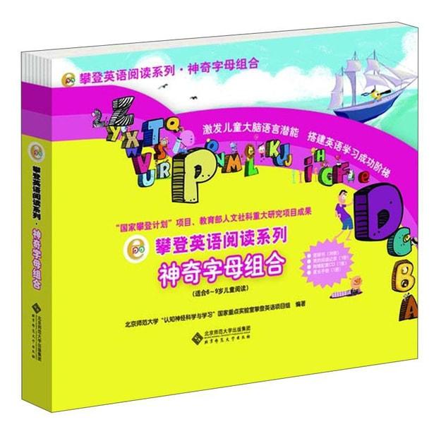 商品详情 - 攀登英语阅读系列·神奇字母组合(套装26册 附家长手册、阅读记录+光盘) - image  0