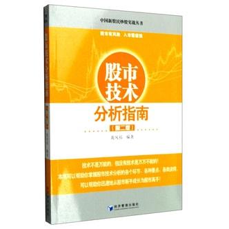 股市技术分析指南(第二版)