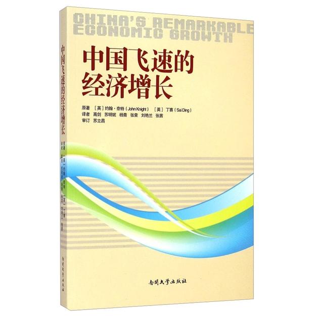 商品详情 - 中国飞速的经济增长 - image  0