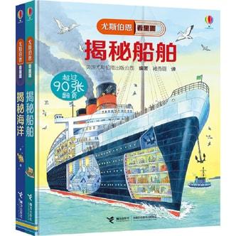 尤斯伯恩看里面  海洋&船舶篇(套装共2册)