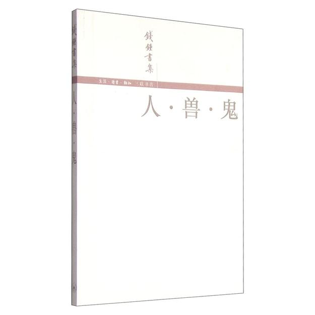 商品详情 - 钱钟书集:人·兽·鬼 - image  0