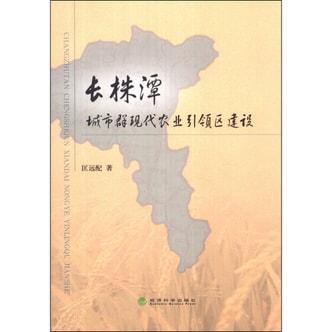 长株潭城市群现代农业引领区建设