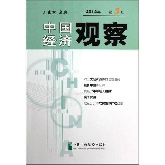 商品详情 - 中国经济观察2012(第3册) - image  0