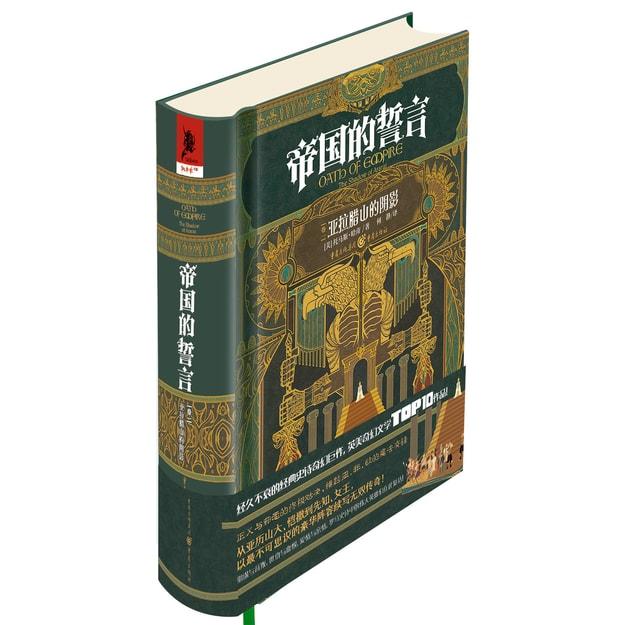 商品详情 - 帝国的誓言卷1:亚拉腊山的阴影 - image  0