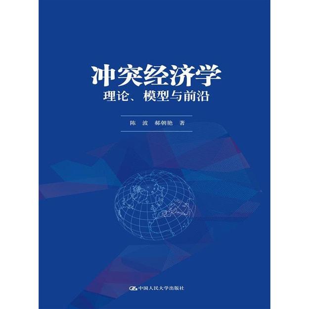 商品详情 - 冲突经济学:理论、模型与前沿 - image  0