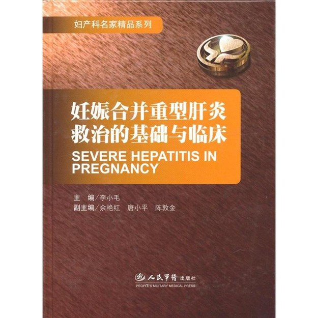 Product Detail - 妊娠合并重型肝炎救治的基础与临床 - image 0