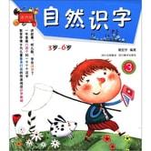 本杰明自然识字(3岁-6岁·3)