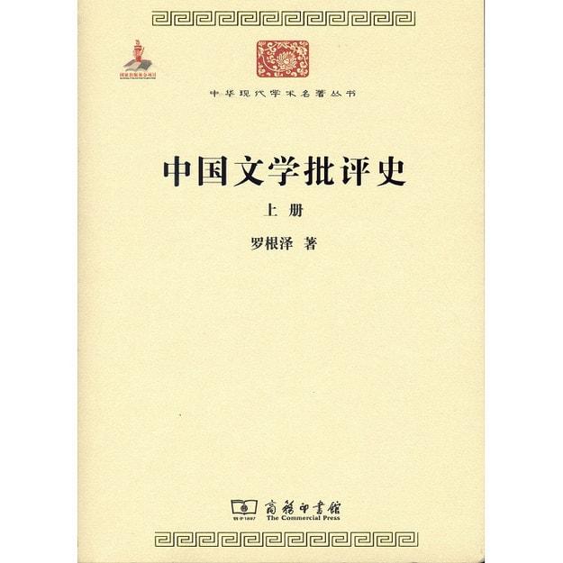 商品详情 - 中华现代学术名著丛书:中国文学批评史(套装上下册) - image  0