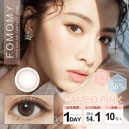 虞书欣同款 FOMOMY ±0.0度美瞳日抛小直径 10枚 Cameo Pink 豆沙粉色 预定3-5天日本直发