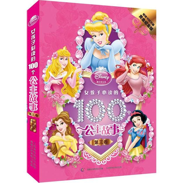商品详情 - 女孩子必读的100个公主故事:畅销100万册黄金纪念版(第三卷) - image  0