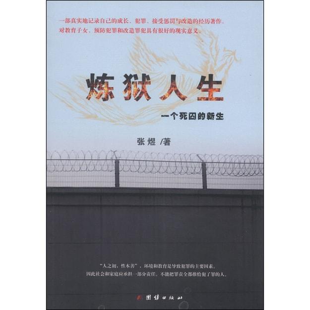 商品详情 - 炼狱人生:一个死因的新生 - image  0