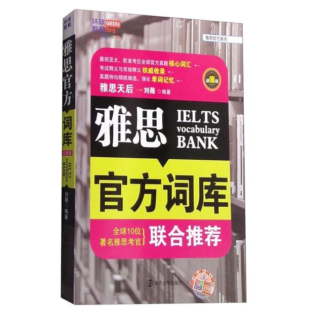 商品详情 - 雅思官方系列:雅思官方词库(超值版 附光盘) - image  0