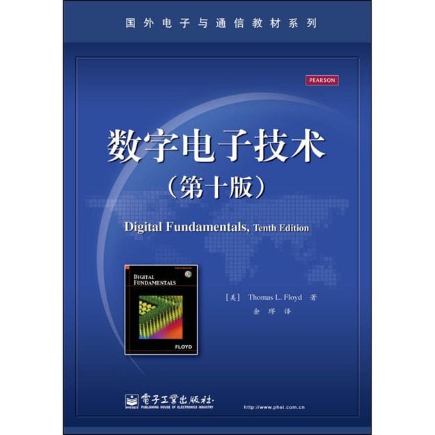 商品详情 - 国外电子与通信教材系列:数字电子技术(第10版) - image  0
