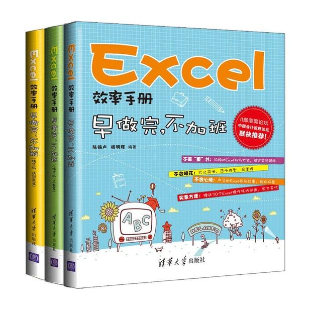 商品详情 - Excel效率手册:早做完,不加班(套装共3册) - image  0